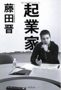 起業家/藤田晋