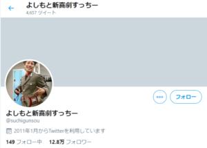 すっちー_ツイッター