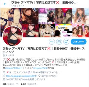 ぴちゅ_ツイッター