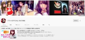 ぴちゅ_Youtube
