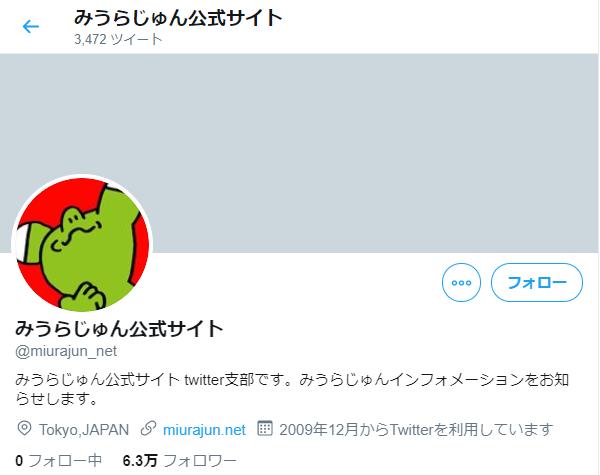 みうらじゅん_Twitter