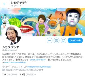 シモダテツヤ_Twitterアカウント