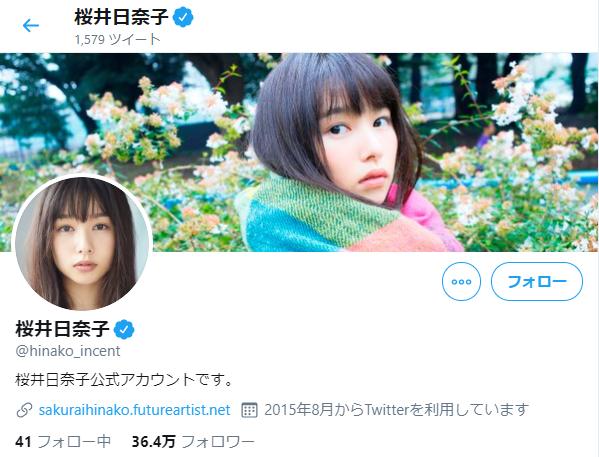 桜井日奈子_Twitter