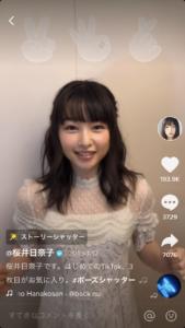 桜井日奈子_tiktok2