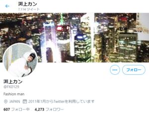 渕上寛_ツイッター