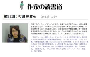 町田康インタビュー