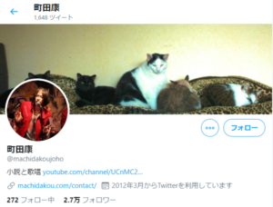 町田康_Twitterアカウント