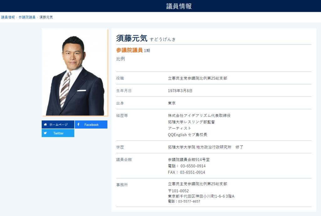 須藤元気_立憲民主党